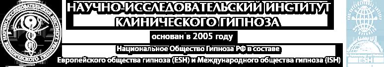 Научно-исследовательский институт клинического гипноза