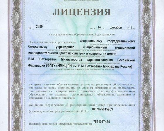 Лицензия на образовательные услуги