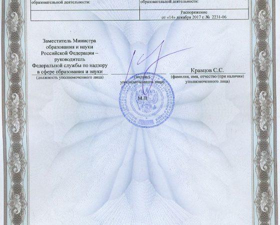 Лицензия-на-образовательные-услуги_Приложение_2