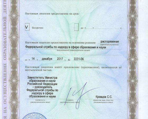 лицензия на образовательные услуги (оборот)